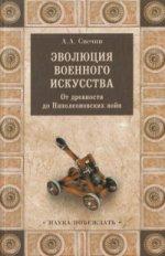 Александр Андреевич Свечин. Эволюция военного искусства. От древности до Напол