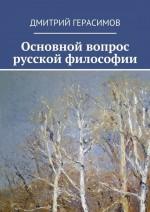Основной вопрос русской философии