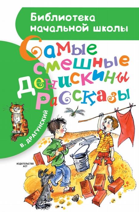 Самые смешные Денискины рассказы (сборник)
