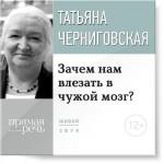 Лекция «Зачем нам влезать в чужой мозг?»