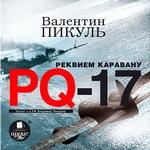Реквием каравану PQ-17