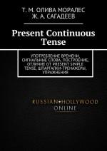 Present Continuous Tense. Употребление времени, сигнальные слова, построение, отличие отPresent Simple Tense, шпаргалки-тренажеры, упражнения
