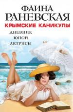 Крымские каникулы. Дневник юной актрисы