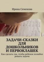 Задачи-сказки для дошкольников и первоклашек