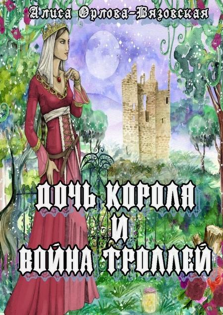Дочь короля ивойна троллей