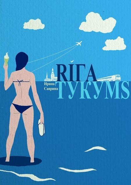 Рига – Тукумс