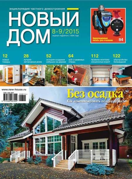Журнал «Новый дом» №08-09/2015