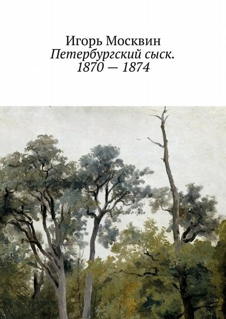 Петербургский сыск. 1870–1874