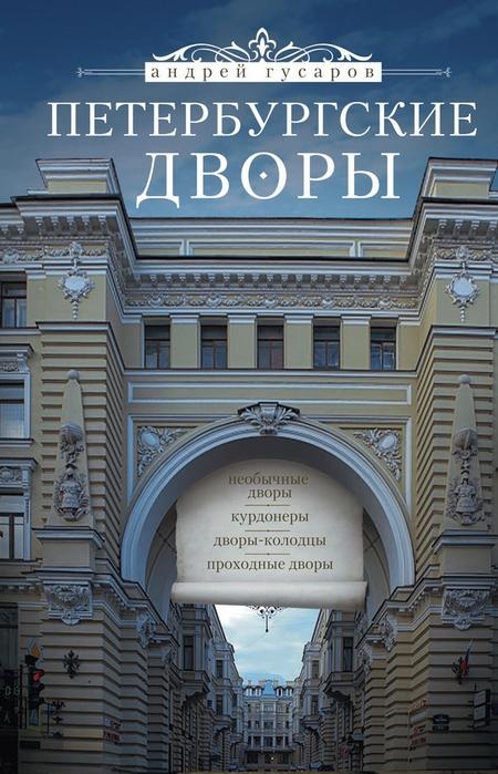 Петербургские дворы. Необычные дворы, курдонеры, дворы-колодцы, проходные дворы