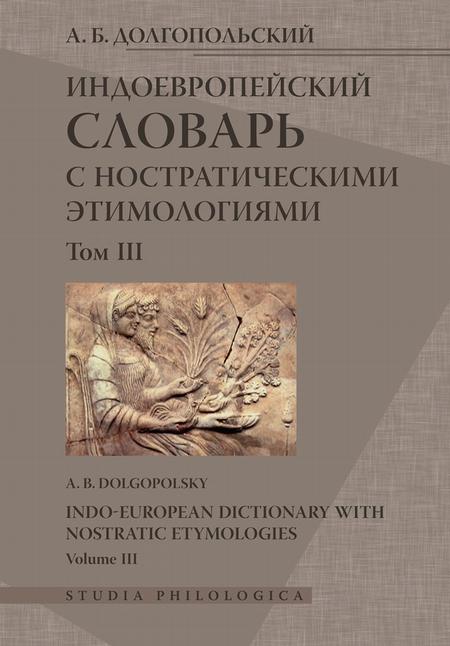 Индоевропейский словарь с ностратическими этимологиями. Том III