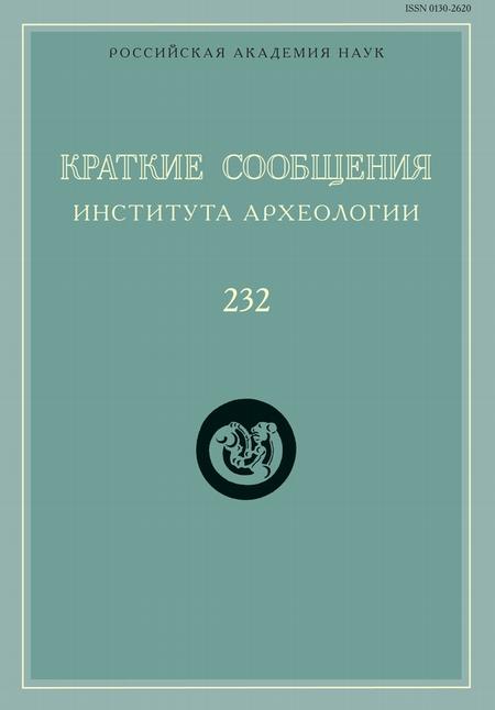 Краткие сообщения Института археологии. Выпуск 232