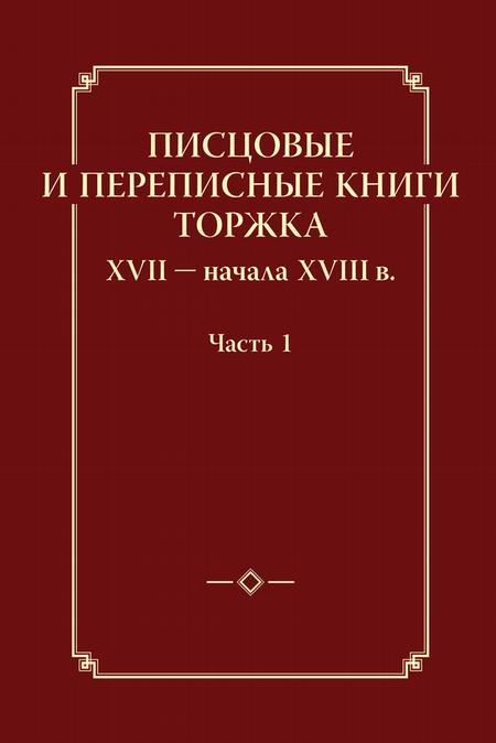 Писцовые и переписные книги Торжка XVII – начала XVIII в. Часть 1