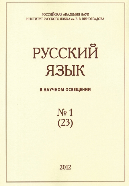 Русский язык в научном освещении №1 (23) 2012