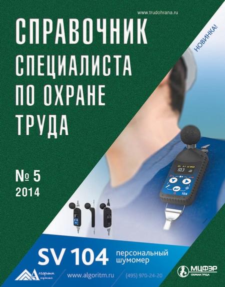 Справочник специалиста по охране труда № 5 2014