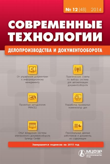 Современные технологии делопроизводства и документооборота № 12 (48) 2014