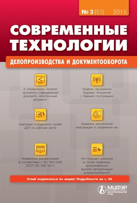 Современные технологии делопроизводства и документооборота № 3 (51) 2015