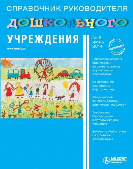 Справочник руководителя дошкольного учреждения № 6 2014