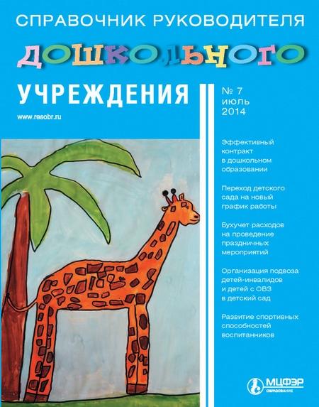 Справочник руководителя дошкольного учреждения № 7 2014