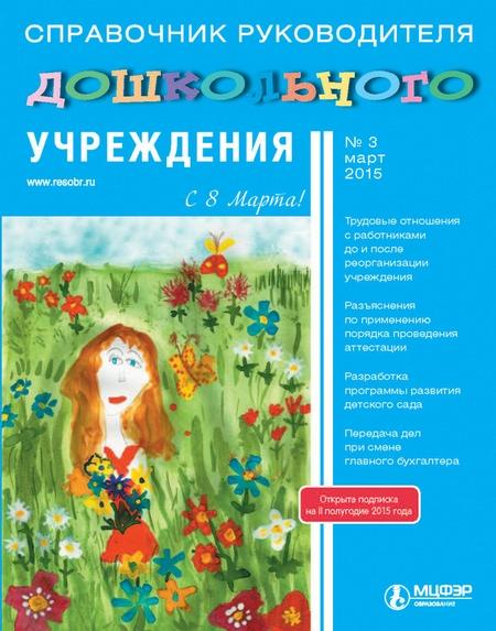 Справочник руководителя дошкольного учреждения № 3 2015