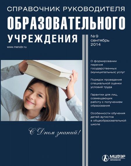 Справочник руководителя образовательного учреждения № 9 2014