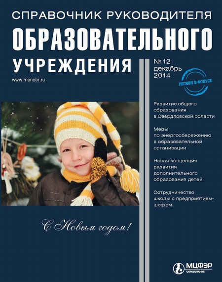 Справочник руководителя образовательного учреждения № 12 2014