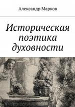 Историческая поэтика духовности