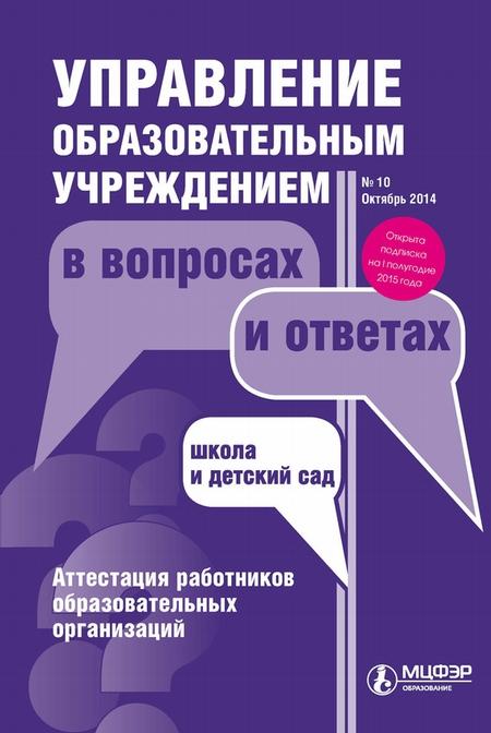 Управление образовательным учреждением в вопросах и ответах № 10 2014