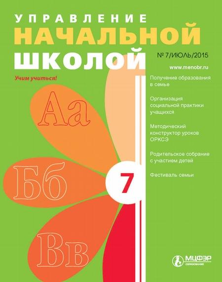 Управление начальной школой № 7 2015
