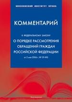 Комментарий к Федеральному закону «О порядке рассмотрения обращений граждан Российской Федерации» от 2 мая 2006 г