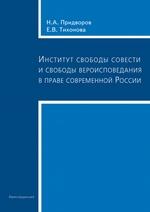 Институт свободы совести и свободы вероисповедания в праве современной России