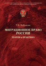 Миграционное право России. Теория и практика