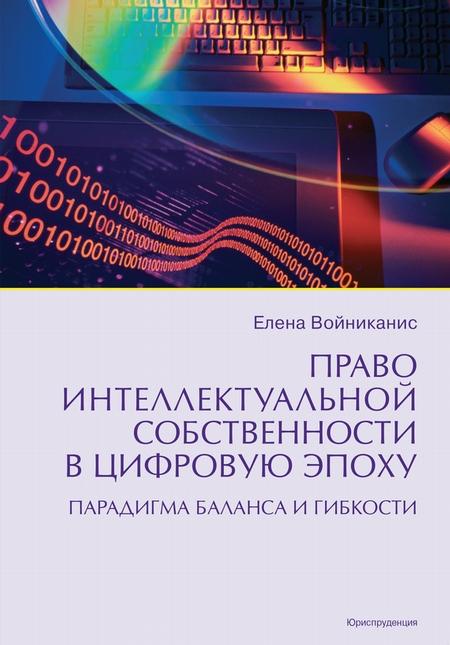 Право интеллектуальной собственности в цифровую эпоху. Парадигма баланса и гибкости