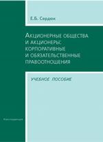 Акционерные общества и акционеры: корпоративные и обязательственные правоотношения. Учебное пособие