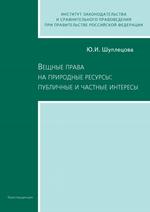 Вещные права на природные ресурсы: публичные и частные интересы