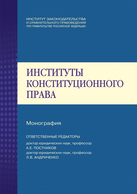 Институты конституционного права