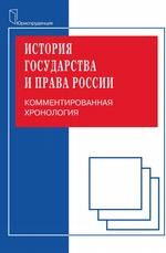 История государства и права. Комментированная хорология