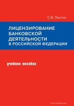 Лицензирование банковской деятельности в Российской Федерации. Учебное пособие