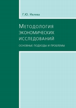 Методология экономических исследований. Основные подходы и проблемы