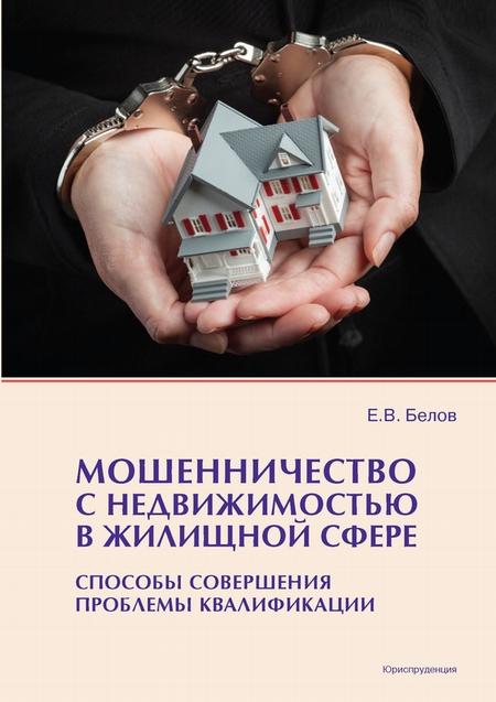 Мошенничество с недвижимостью в жилищной сфере. Способы совершения, проблемы квалификации