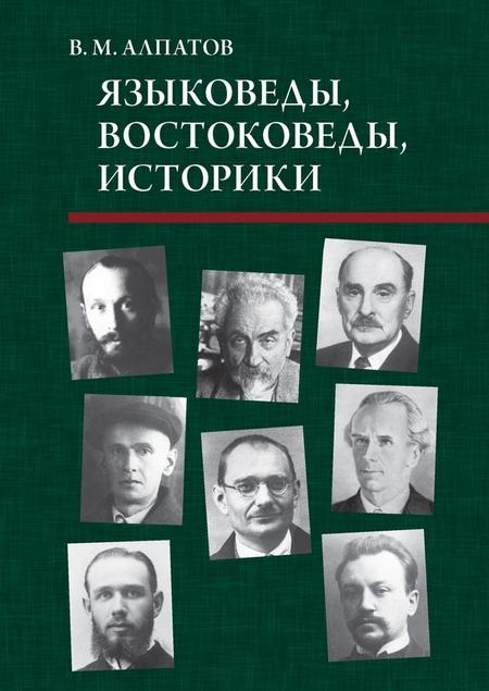 Языковеды, востоковеды, историки