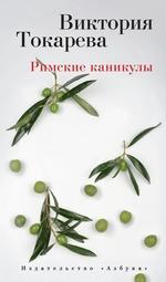 Римские каникулы (сборник)