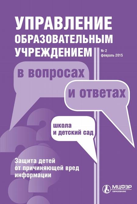 Управление образовательным учреждением в вопросах и ответах № 2 2015