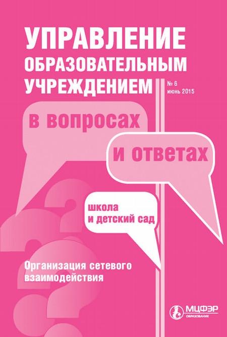 Управление образовательным учреждением в вопросах и ответах № 6 2015