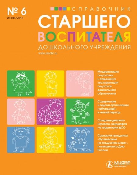 Справочник старшего воспитателя дошкольного учреждения № 6 2015