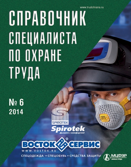 Справочник специалиста по охране труда № 6 2014