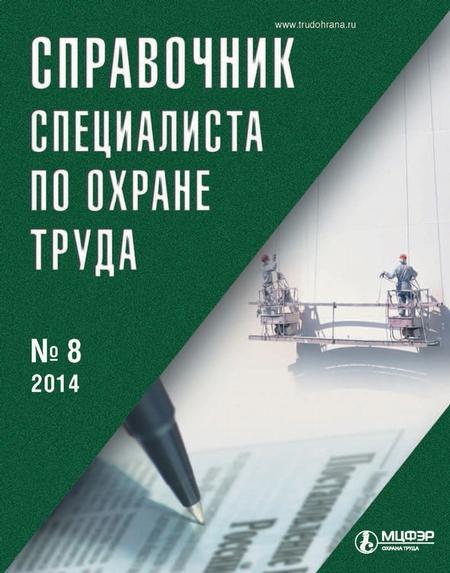 Справочник специалиста по охране труда № 8 2014