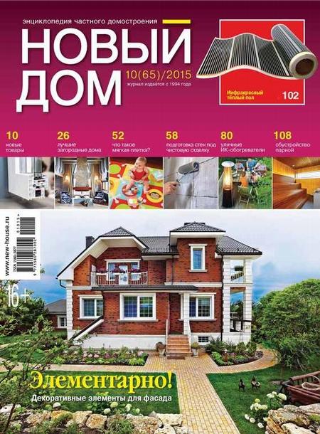 Журнал «Новый дом» №10/2015