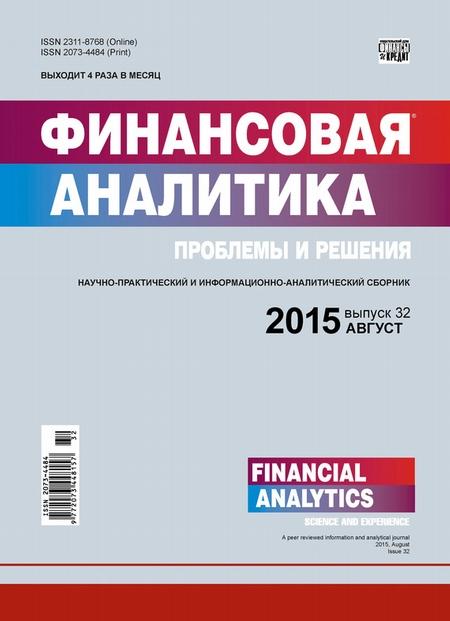 Финансовая аналитика: проблемы и решения № 32 (266) 2015