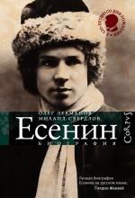 Сергей Есенин. Биография