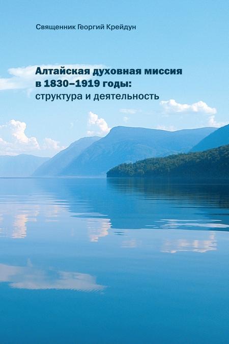 Алтайская духовная миссия в 1830–1919 годы: структура и деятельность